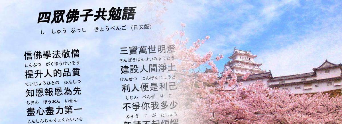日语课心得