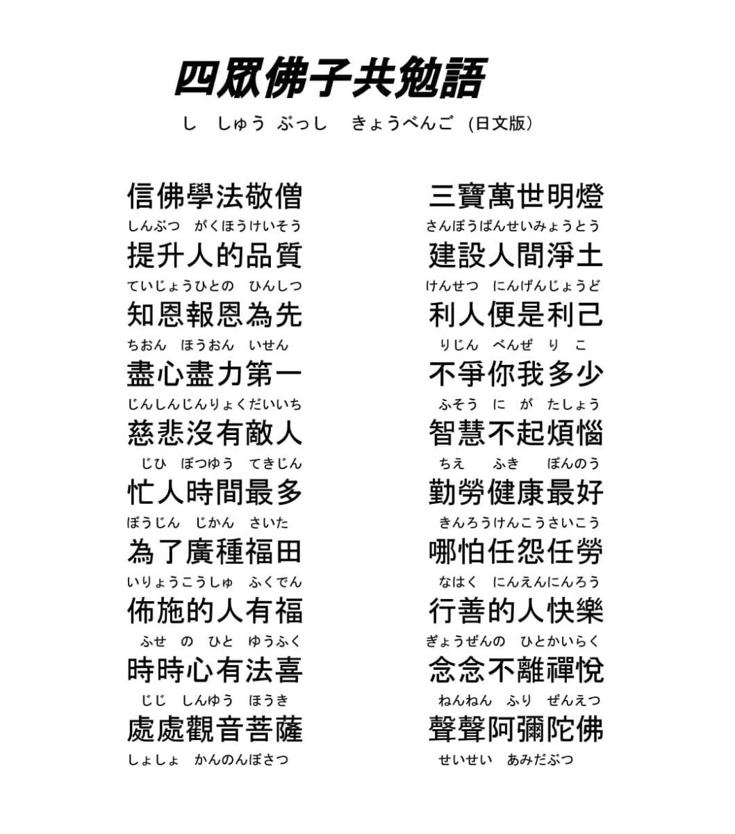 四众佛子共勉语(日文版)