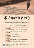 书法禅钞经共修-篆书-第三系列