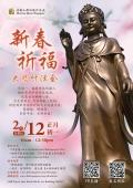 新春祈福大悲忏法会