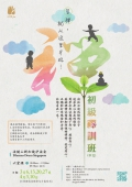 初级禅训班(六堂课-中文班)