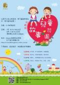 儿童故事花园